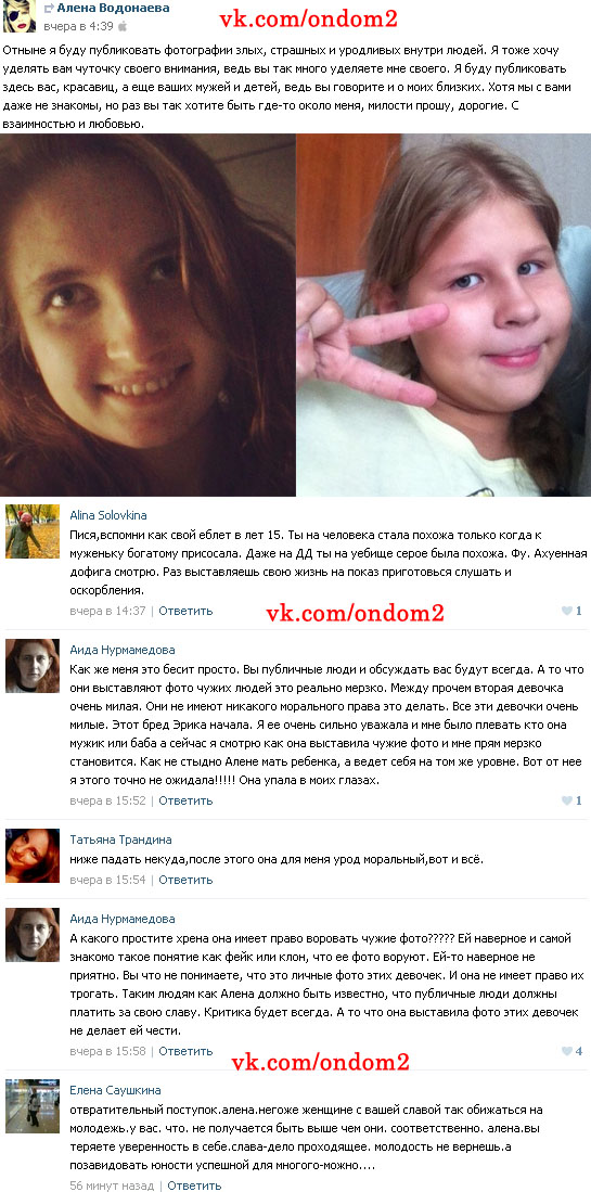 Алёна Водонаева вконтакте