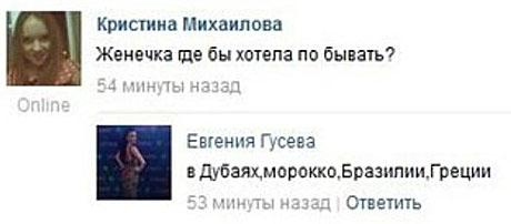 Евгения Гусева вконтакте