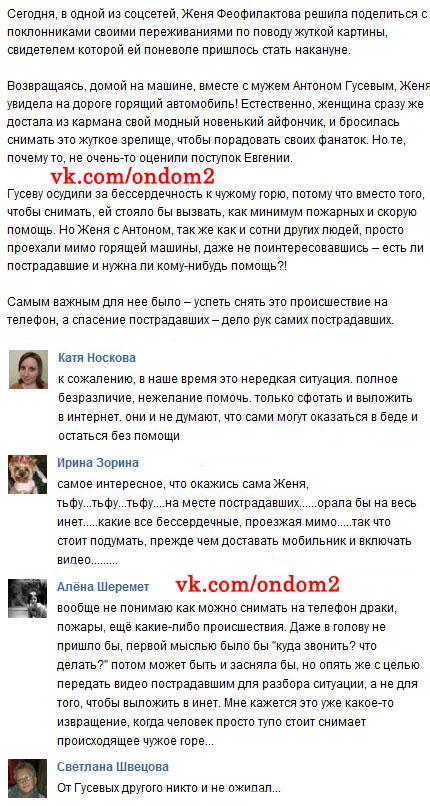 Статья про Антона Гусева и Евгению Феофилактову