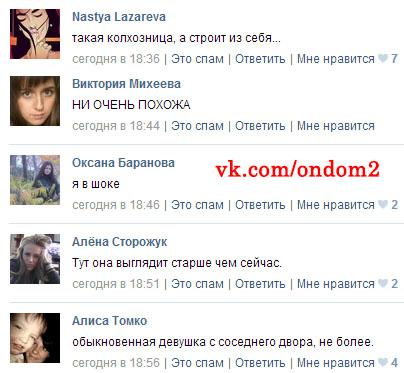 Антонину Клименко комментируют