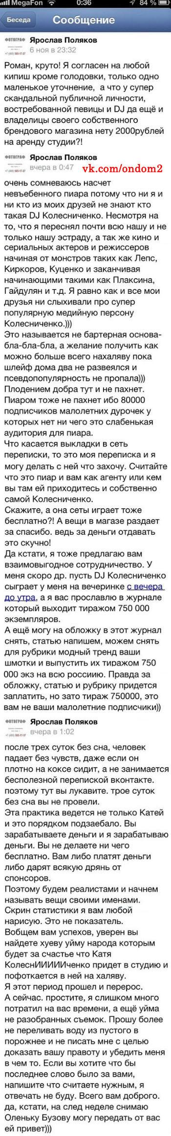 Ярослав Поляков про Екатерину Колисниченко