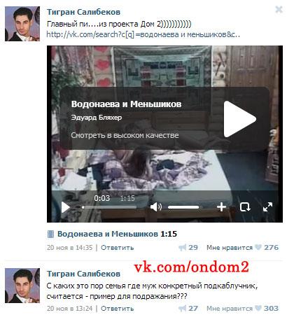 Тигран Салибеков вконтакте