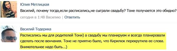 Василий Тодерика вконтакте