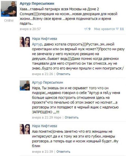 Артур Пересыпкин вконтакте