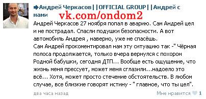 Андрей Черкасов вконтакте