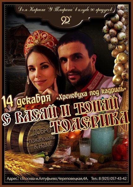 Афиша Антонины Клименко и Василия Тодерики