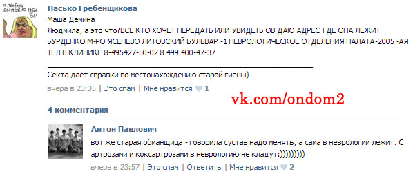 Слухи про Ольгу Васильевну