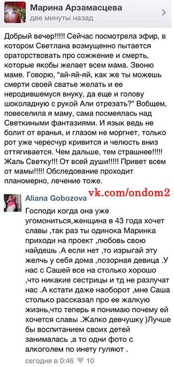 Алиана Устиненко и Марина Арзамасцева вконтакте