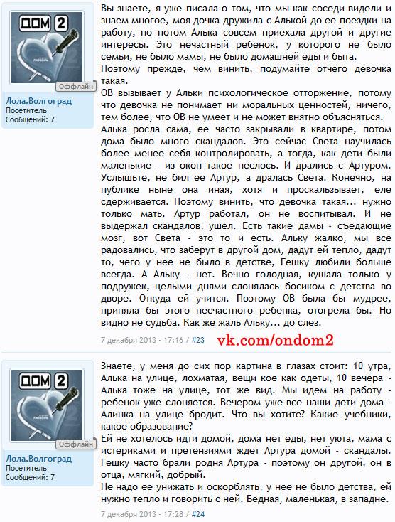 Слухи о прошлом Светланы Михайловны Устиненко