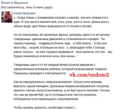 Юлия Щаулина вконтакте