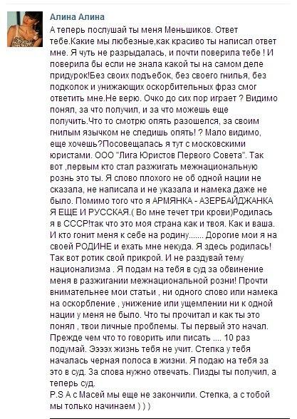 Алина Саакян вконтакте (2)