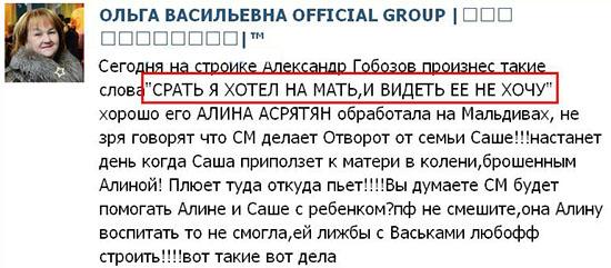 Вконтакте про Ольгу Васильевну Гобозову