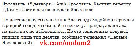 Статья про Александра Задойнова, Дарью и Сергея Пынзаря.