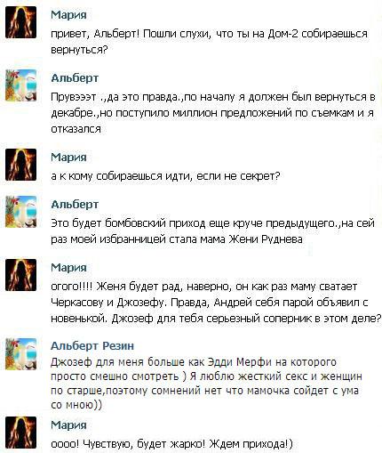 Альберт Резин вконтакте