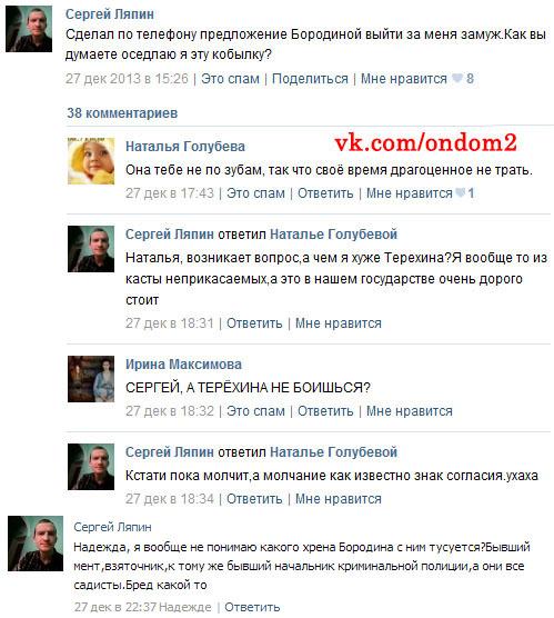 Сергей Ляпин вконтакте
