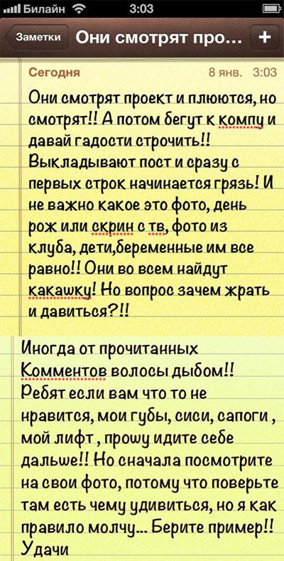 Ксения Бородина негодует