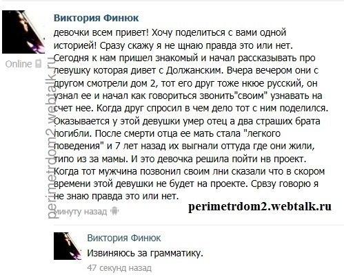 Вконтакте о Мадине Кадрашовой (Дадаевой)