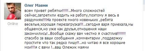 Олег Майами вконтакте
