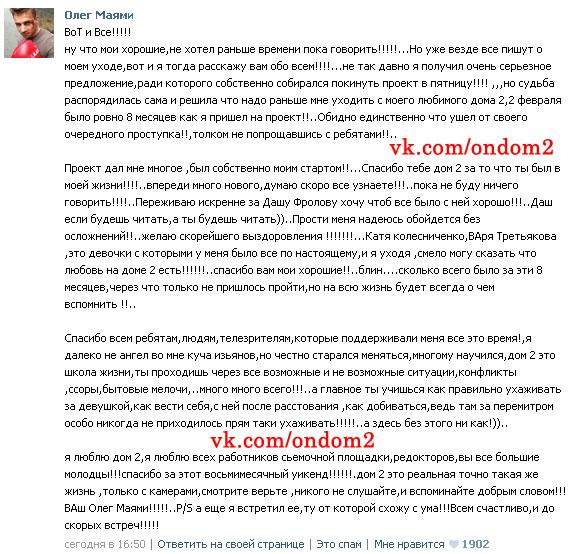 Олег Майами (Кривиков) вконтакте