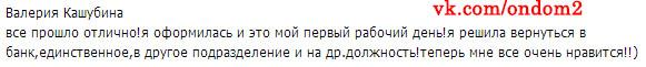 Валерия Кашубина вконтакте