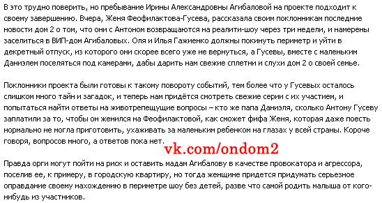 Статья про Евгению Гусеву и Ирину Александровну Агибалову