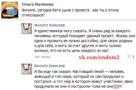 Филипп Алексеев вконтакте