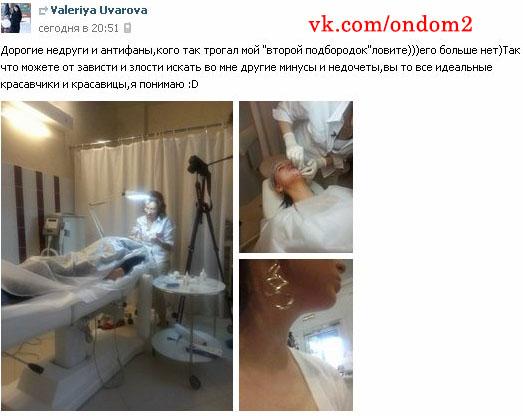 Валерия Уварова вконтакте