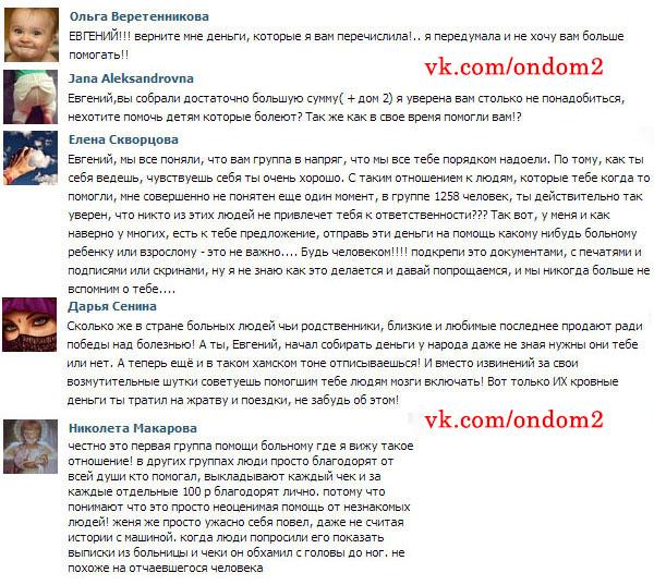 Обсуждение Даниила Диглера (Евгения Шилова) вконтакте