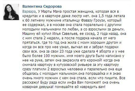 Слухи про Марту Соболевскую
