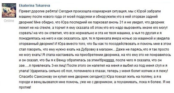 Екатерина Токарева вконтакте