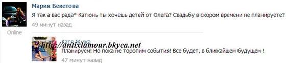 Катя Жужа вконтакте