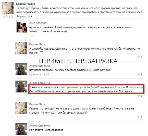Тигран Салибеков вконтакте,  Екатерина Колисниченко вконтакте