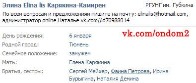 Элина Карякина вконтакте