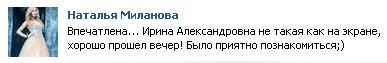 Наталья Миланова вконтакте