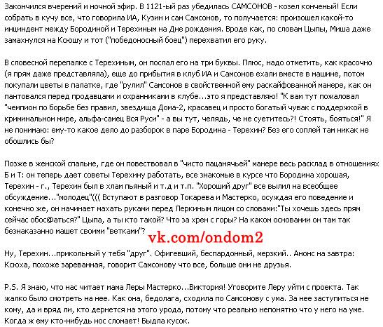 Про Алексея Самсонова, Михаила Терёхина и Ксению Бородину