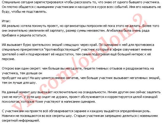 Правда об участии Ирины Александровны Агибаловой