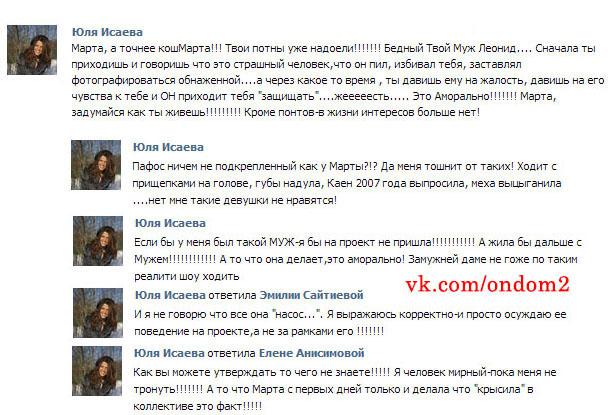 Юля Исаева вконтакте