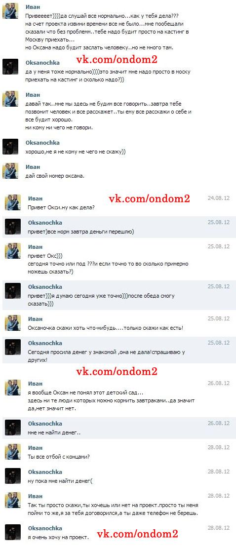 Иван Ряска вконтакте