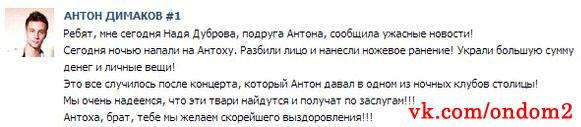 Сообщение про Антона Димакова