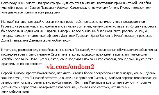 Статья про Гусевых вконтакте