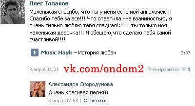 Александра Скородумова и Олег Топалов вконтакте