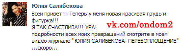 Юля Салибекова вконтакте
