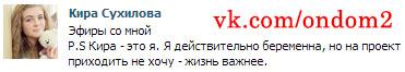 Кира Сухилова вконтакте