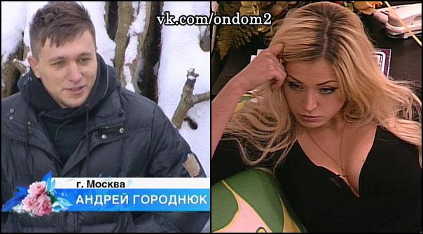 Диана Игнатюк (Милонкова), Андрей