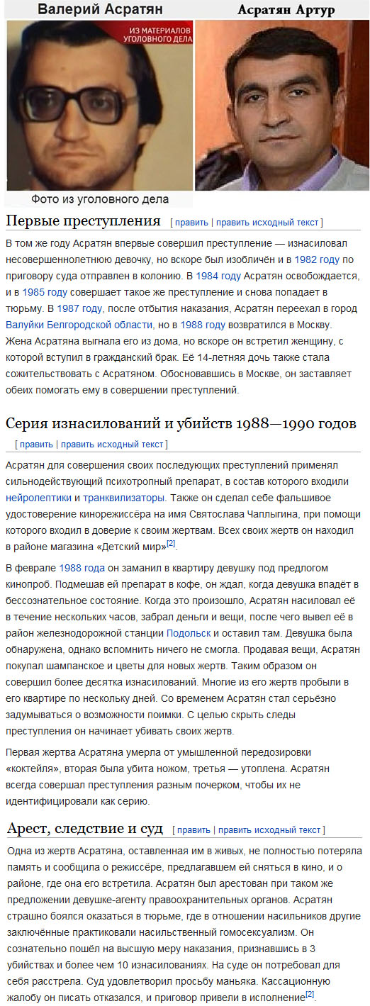 Валерий Асратян, Артур Асратян