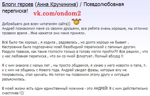 Блог Анны Кручининой на официальном сайте дома 2