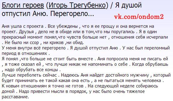 Официальный блог Игоря Трегубенко на официальном сайте дома 2