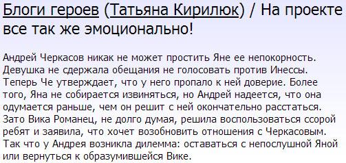 блог Татьяны Кирилюк на официальном сайте дома 2 про Андрея Черкасова