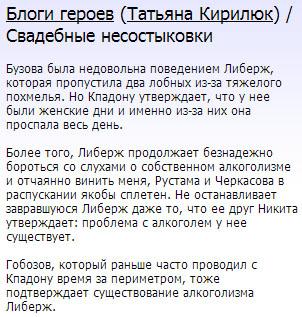 Блог на официальном сайте дома про Либерж Кпадону