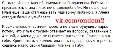 Блог на официальном сайте дома 2 про Илью Григоренко и Алёну Ашмарину